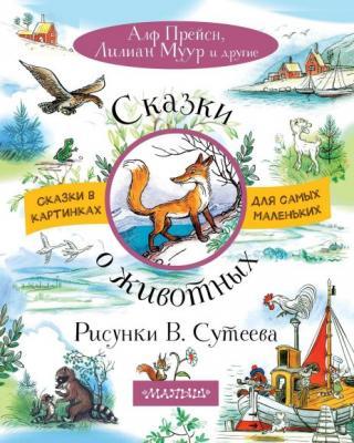 Книжка Сказки о животных Рисунки В. Сутеева раннее развитие эксмо книжка занимательно о животных кошки с герцогиней
