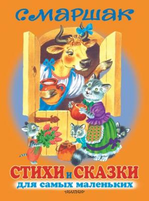 Книжка Стихи и сказки для самых маленьких суркова л психология для самых маленьких дунины сказки
