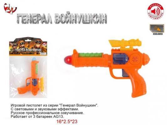 Купить Пистолет Наша Игрушка Пистолет серия Генерал Войнушкин оранжевый ZYK-015C-1, 16х2, 5х23 см, для мальчика, Игрушечное оружие