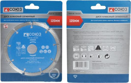 9020-04-125x22C сегментный алмазный диск, 125х22,2, Союз 9020 04 125x22c сегментный алмазный диск 125х22 2 союз