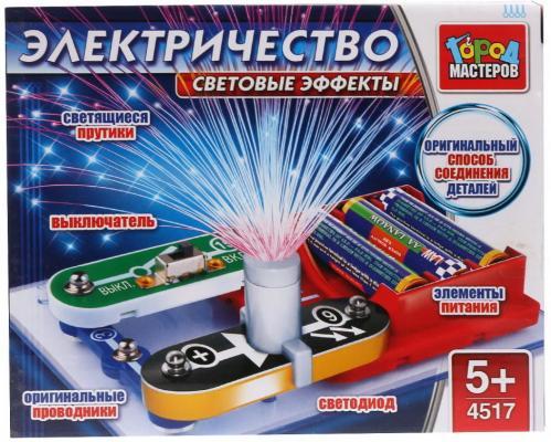 Купить Конструктор электронный Город мастеров KY-4517-R, Пластмассовые конструкторы
