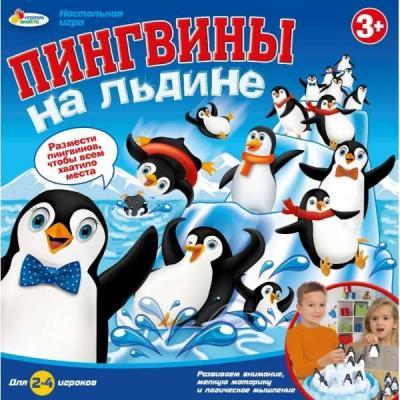 Настольная игра ИГРАЕМ ВМЕСТЕ ходилка Пингвины на льдине настольные игры играем вместе игра настольная футбол