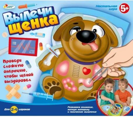 Настольная игра ИГРАЕМ ВМЕСТЕ обучающая Вылечи щенка корвет обучающая игра давайте вместе поиграем