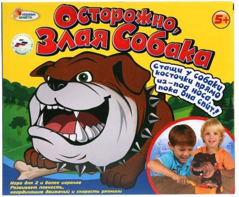 Настольная игра ИГРАЕМ ВМЕСТЕ развивающая Осторожно, злая собака настольные игры играем вместе игра настольная футбол