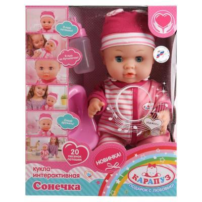 Кукла Карапуз Пупс со звуком писающая пьющая R-11446-RU