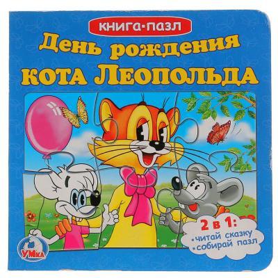 Купить УМКА . ДЕНЬ РОЖДЕНИЯ ЛЕОПОЛЬДА (КНИГА С 6 ПАЗЛАМИ ) ОБЪЕМ: 12 КАРТ. СТР. в кор.20шт, Умка, Книги для малышей
