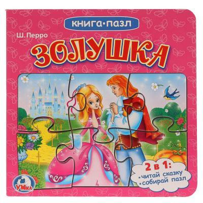 УМКА. ЗОЛУШКА (КНИГА С 6 ПАЗЛАМИ НА СТР.) ФОРМАТ: 160Х160 ММ. ОБЪЕМ: 12 КАРТ. СТР. в кор.20шт умка барто игрушки книга с 6 пазлами на стр формат 160х160 мм объем 12 стр в кор 20шт
