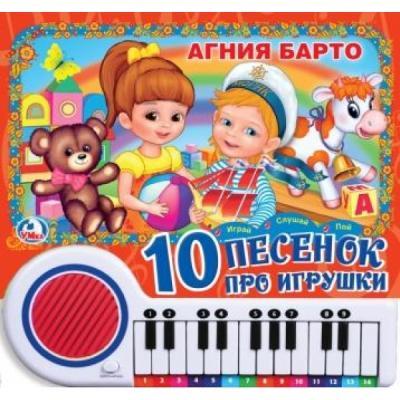 УМКА. А.БАРТО. 10 ПЕСЕНОК ПРО ИГРУШКИ. (КНИГА-ПИАНИНО С 23 КЛАВИШАМИ И ПЕСЕНКАМИ). в кор.16шт умка книги по мультфильмам my little pony книга пианино с 8 клавишами и песенками