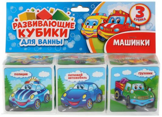 Фото - Умка. Машинки. Набор кубиков для ванны в пакете с хэдером, 3 кубика 80х80мм в кор.50шт игрушки для ванны пома набор кубиков учим цвета 3 шт