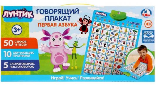 Купить Обучающий плакат Умка Первая Азбука, Обучающие плакаты для детей