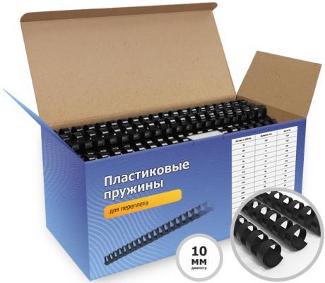 Пластиковые пружины для переплета ГЕЛЕОС 10 мм (50-71 лист), черные, 100 шт. пластиковые пружины fellowes 8 мм черные 100 шт