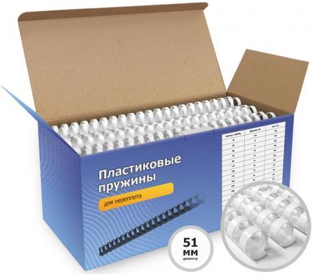 Фото - Пластиковые пружины для переплета ГЕЛЕОС 51 мм (500 листов), белые, 50 шт. перфорационные ножи для magna punch 2500 для металлической пружины