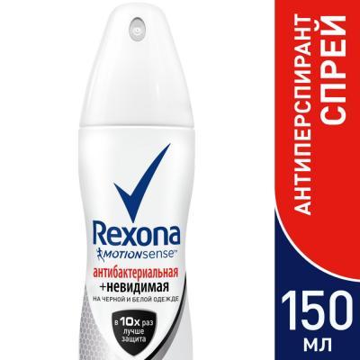 Антиперспирант Rexona Антибактериальная и Невидимая на черной и белой одежде 150 мл 67567225