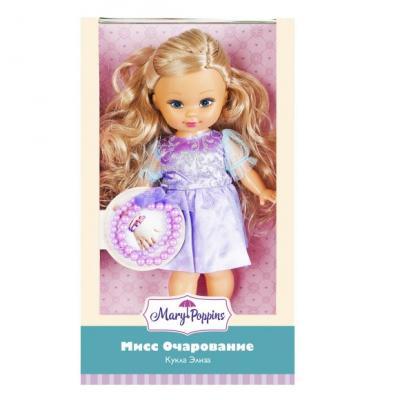 Кукла Mary Poppins Элиза Мисс Очарование с сирен. браслетом 451213 другие куклы mary poppins кукла mary poppins элиза маленькая леди с браслетом 25 см