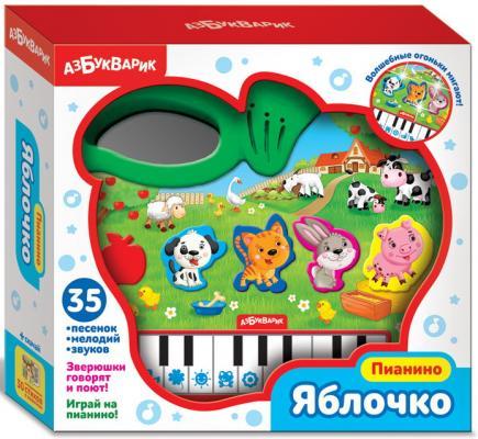 Интерактивная игрушка АЗБУКВАРИК Пианино Яблочко от 3 лет азбукварик планшет веселая радуга с пианино