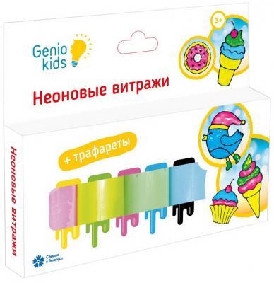 Набор для творчества GENIO KIDS Неоновые витражи от 3 лет набор для творчества genio kids неоновые витражи от 3 лет