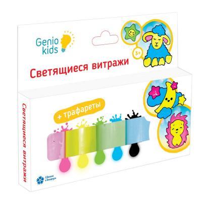 Набор для творчества GENIO KIDS Светящиеся витражи от 3 лет набор для творчества genio kids неоновые витражи от 3 лет