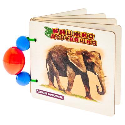 Купить Книжка-Деревяшка для самых маленьких Дикие животные, Andante, Книги для малышей