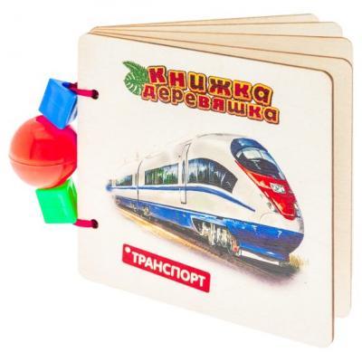 Книжка-Деревяшка для самых маленьких Транспорт створки для самых маленьких транспорт
