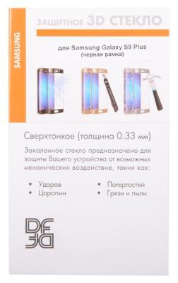 Закаленное стекло 3D с цветной рамкой (fullscreen) для Samsung Galaxy S9 Plus DF sColor-35 (black) закаленное стекло 3d с цветной рамкой fullscreen для samsung galaxy s9 plus df scolor 35 black