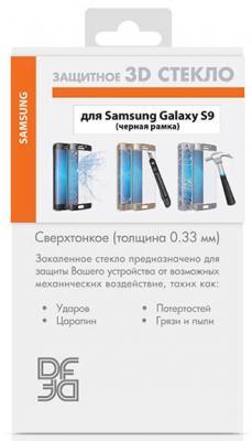 Закаленное стекло 3D с цветной рамкой (fullscreen) для Samsung Galaxy S9 DF sColor-34 (black) закаленное стекло 3d с цветной рамкой fullscreen для samsung galaxy s9 plus df scolor 35 black