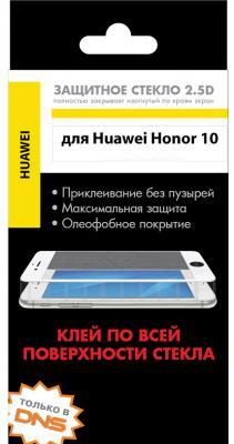 Закаленное стекло с цветной рамкой (fullscreen+fullglue) для Huawei Honor 10 DF hwColor-55 (black) аксессуар защитное стекло для huawei honor 7x df fullscreen fullglue hwcolor 26black