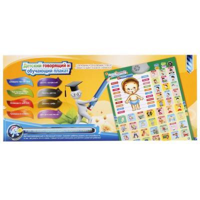Купить Обучающий плакат Shantou Gepai B927193, разноцветный, Мольберты и доски для детей