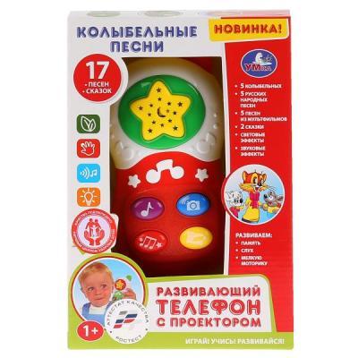 Интерактивная игрушка УМКА Колыбельные песни от 1 года интерактивная игрушка умка музыкальные часы песни на стихи а барто от 1 года