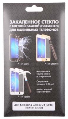 Закаленное стекло с цветной рамкой (fullscreen) для Samsung Galaxy J4 (2018) DF sColor-50 (black) закаленное стекло с цветной рамкой fullscreen для samsung galaxy j3 2017 df scolor 20 black