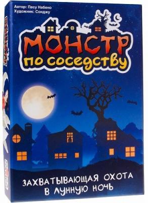 Настольная игра GAGA GAMES для вечеринки Монстр по соседству настольная игра gaga games для вечеринки мафия большой город gg035