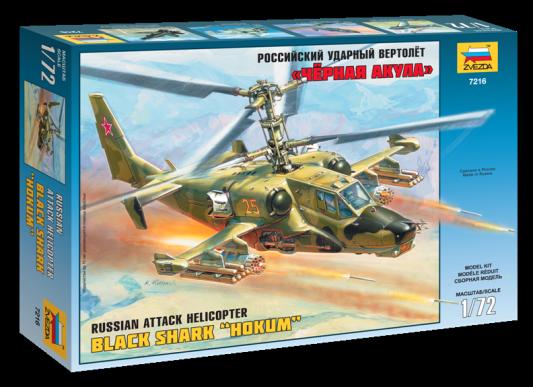 Вертолёт Звезда Российский ударный вертолет Черная акула звезда сборная модель вертолета ка 50 черная акула звезда