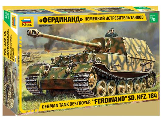 Истребитель танков Звезда Немецкий истребитель танков Фердинанд 1:35 точилка school point черепаха в блистере