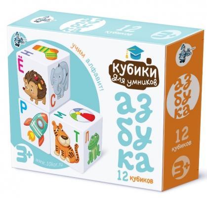 Набор кубиков Десятое королевство Кубики для умников Учим алфавит от 5 лет 12 шт