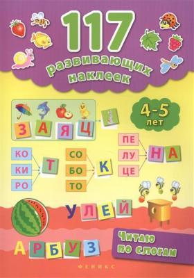 Купить Книга ФЕНИКС 7739 Читаю по слогам. 4-5 лет, Феникс, Книги для дошкольника