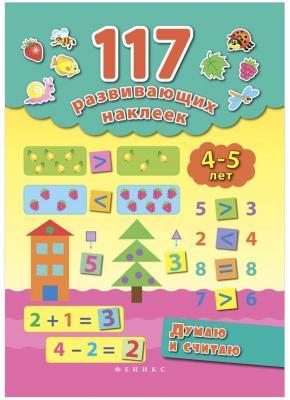 Купить Книга ФЕНИКС 7715/1630 Думаю и считаю. 4-5 лет, Феникс, Книги для дошкольника