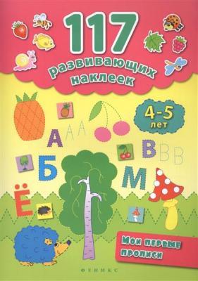 Купить Книга ФЕНИКС 7692 Мои первые прописи. 4-5 лет, Феникс, Книги для дошкольника