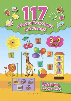 Купить Книга ФЕНИКС 7708/1654 Размер, форма, счет. 3-4 года, Феникс, Книги для дошкольника
