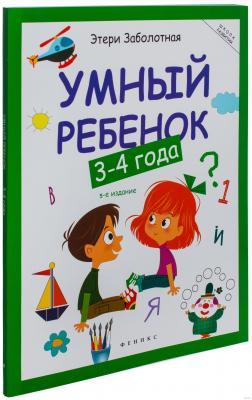 Книга ФЕНИКС 5083/7663 Умный ребенок: 3-4 года феникс книга счастье маленького ежика