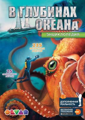 Книга DEVAR 00-0001350 Энциклопедия в дополненной реальности В глубинах океана книга devar 00 00001352 азбука 2 0