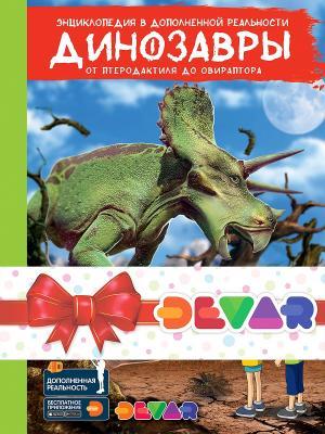 Комплект книг DEVAR 00-0001310 Энциклопедии в дополненной реальности 2 книга devar 00 00001352 азбука 2 0
