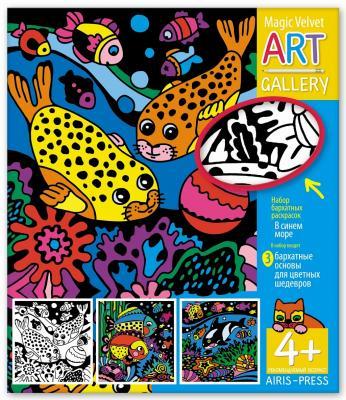 Купить Раскраска АЙРИС-ПРЕСС 9861 В синем море 3шт. (бархатная), Айрис-пресс, Разные раскраски