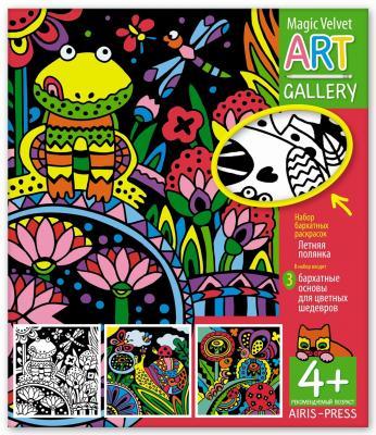 Купить Раскраска АЙРИС-ПРЕСС 9854 Летняя полянка 3шт. (бархатная), Айрис-пресс, Разные раскраски