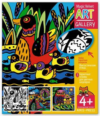 Купить Раскраска АЙРИС-ПРЕСС 9809 Фантастические птицы 3шт. (бархатная), Айрис-пресс, Разные раскраски