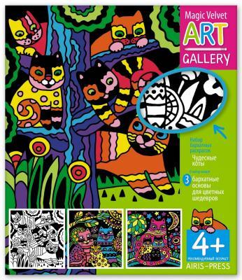 Купить Раскраска АЙРИС-ПРЕСС 9847 Чудесные коты 3шт. (бархатная), Айрис-пресс, Разные раскраски