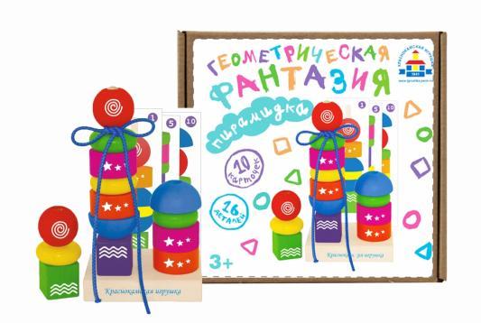Пирамидка КРАСНОКАМСКАЯ ИГРУШКА ПИР-20 Геометрическая фантазия краснокамская игрушка деревянная пирамидка краснокамская игрушка семицветик