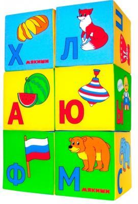 Купить Кубики МЯКИШИ Азбука в картинках от 1 года 6 шт, Кубики и стенки