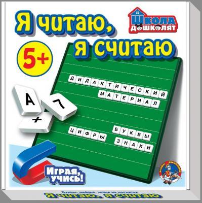 Обучающая игра ДЕСЯТОЕ КОРОЛЕВСТВО Дидактический материал десятое королевство обучающая игра играем в алфавит