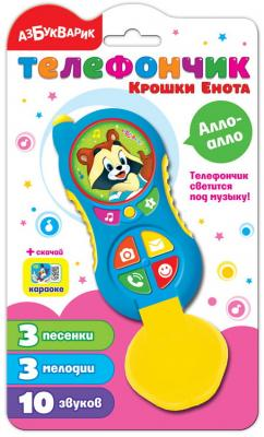 Интерактивная игрушка АЗБУКВАРИК Телефончик Крошки Енота от 3 лет цена 2017