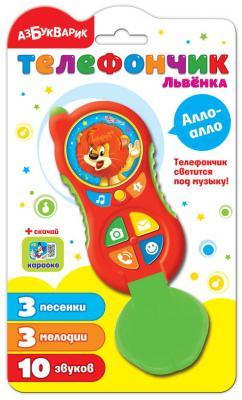 Интерактивная игрушка АЗБУКВАРИК Телефончик Львёнка от 3 лет телефончик азбукварик ферма 4630014081069