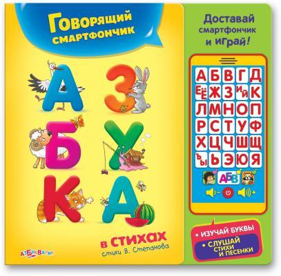 Интерактивная игрушка АЗБУКВАРИК Смартфончик Азбука в стихах от 3 лет интерактивная игрушка азбукварик говорящая азбука от 2 лет разноцветный 456 0